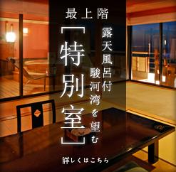 駿河湾を望む絶景の露天風呂付「最上階・特別室 / 桜桃花」