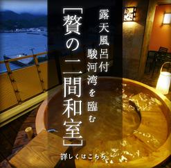 駿河湾を望む絶景の露天風呂付「贅の二間和室」(Aタイプ /  Bタイプ)
