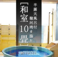 駿河湾を臨む半露天風呂付「10畳和室」