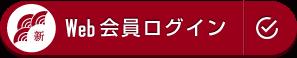 Web会員ログイン