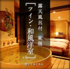 露天風呂付 「東側 和風洋室・ツインタイプ」